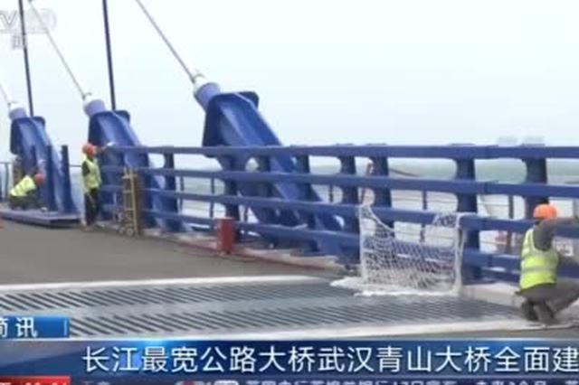 长江最宽公路大桥武汉青山大桥全面建成