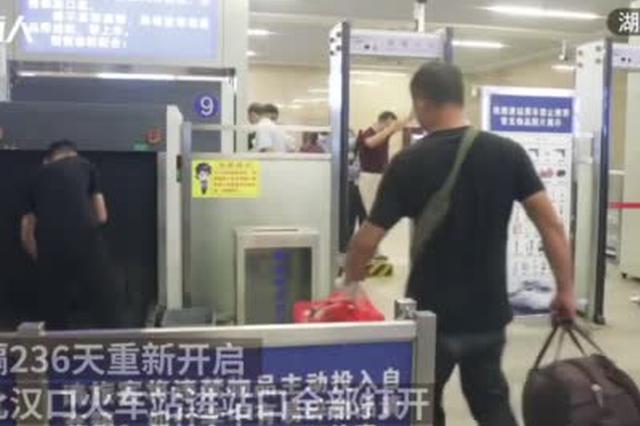 汉口火车站客流恢复八成 地下进站口时隔236天后重启