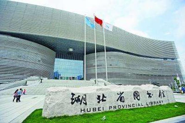 湖北省图书馆9月22日起全面开放 每天最多1万人