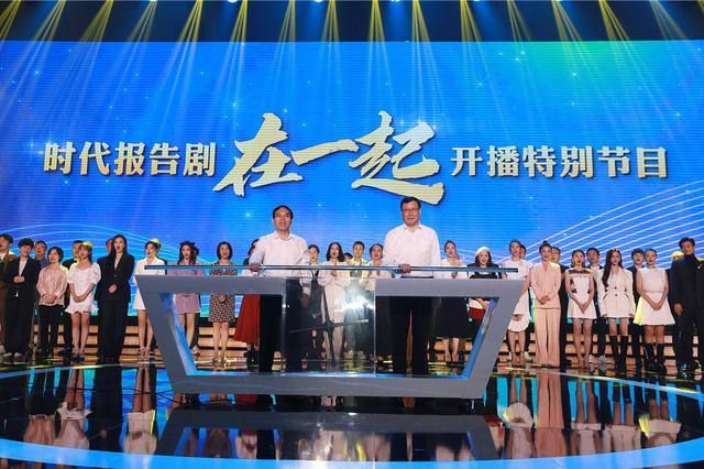 """抗疫""""时代报告剧""""《在一起》开播活动在汉举行"""