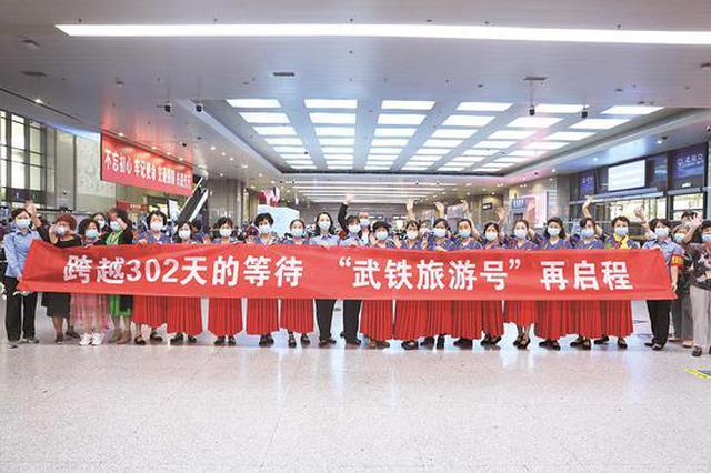 武汉开出疫后首趟旅游专列 950名武汉游客游襄阳