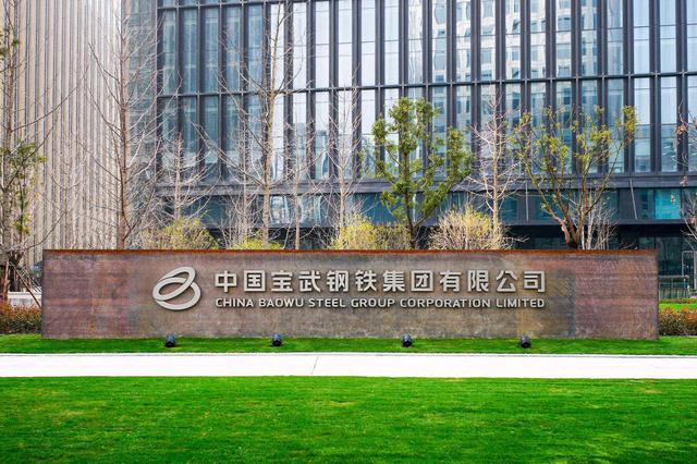 宝武、湖北省签框架协议:确保在鄂经济规模只增不减