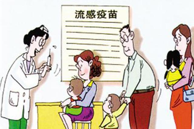 全市学生可免费接种流感疫苗 湖北襄阳公布实施方案