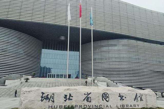 湖北省图书馆全面恢复开放
