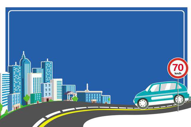提速啦!9月28日起江城这六条主干道可跑70公里时速