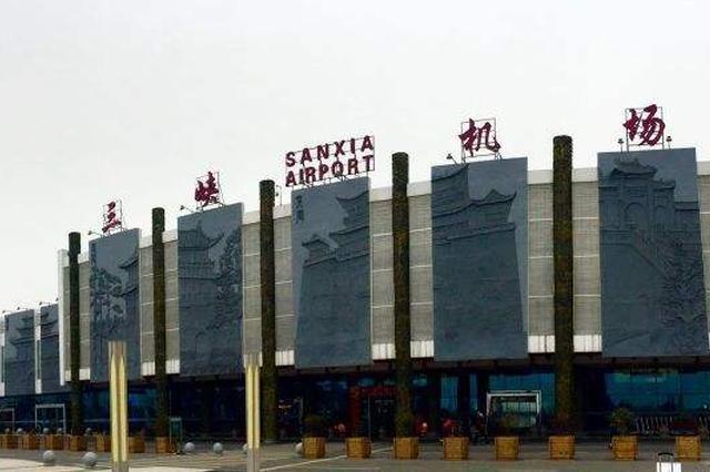 三峡机场疫后复航客流突破100万人次