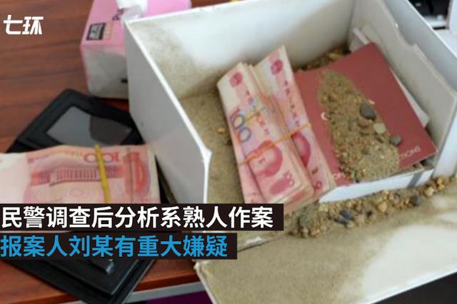 儿子偷父母12万现金赌博输光 伪造盗窃现场报假警