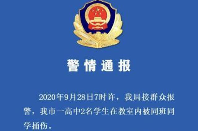 仙桃2名女高中生教室遇害 警方通报嫌疑人为同班同学