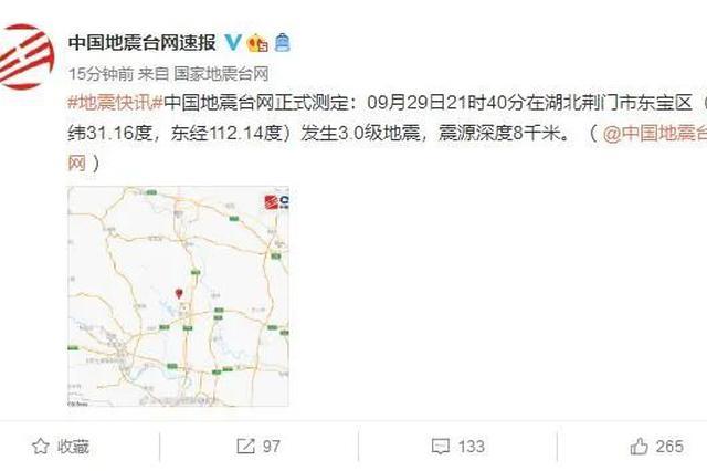 荆门市东宝区发生3.0级地震 震源深度8千米