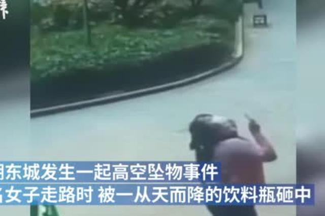 女子被从天而降饮料瓶砸中 警方通过录像锁定肇事人