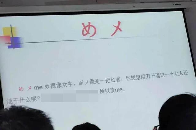 """三峡大学回应""""日语教学PPT歧视女性"""":课已停 正处理"""