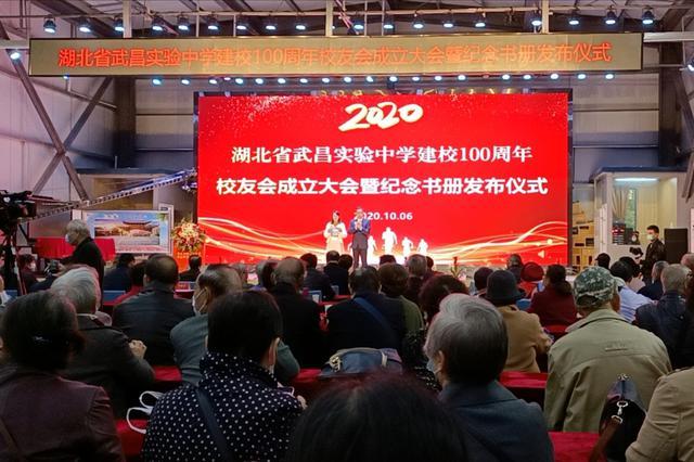 武昌实验中学建校100周年纪念日召开校友会成立大会