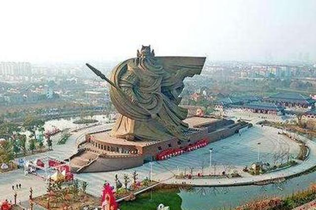 住建部通报荆州巨型关公像问题:破坏古城风貌