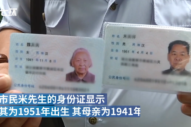 身份证闹乌龙母子只差十岁 襄阳户政:核实后可修改