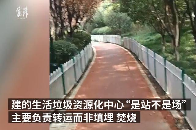 武汉一垃圾资源化中心公示遭质疑 官方:转运而非填埋