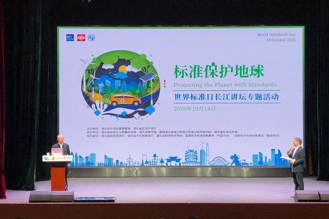 """2020年""""世界标准日""""主题研讨暨长江讲坛专题活动在汉举行"""