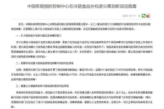 中国疾控中心:青岛冷链食品外包装分离出新冠活病毒