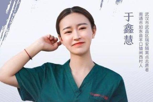 """江苏如东回应""""援鄂女护士""""争议:呼吁给予宽容"""