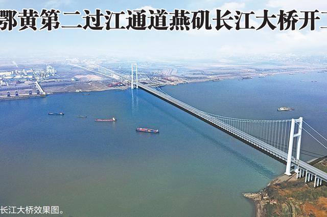 湖北第39座长江大桥开工 为世界第二大跨度悬索桥