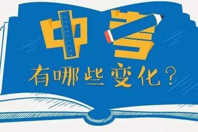 音乐成绩将计入新中考总分?武汉市教育局:不计入
