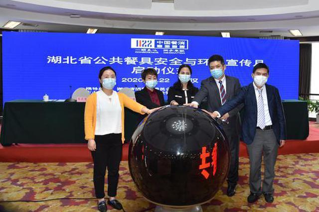 湖北省公共餐具安全与环保宣传月启动仪式举行