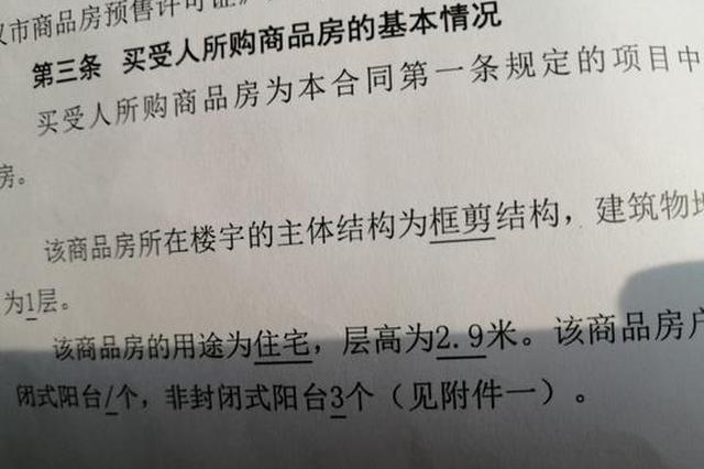 武汉一小区业主反映新房层高缩水等问题 开发商回应