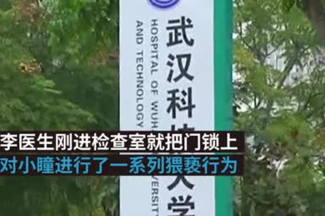 武汉女大学生校医院看病遭猥亵 校医获刑1年