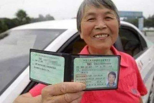 公安部:取消小型汽车驾驶证申请年龄70周岁上限