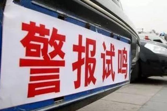 今天下午4时武汉试鸣防空警报 请市民不必惊慌
