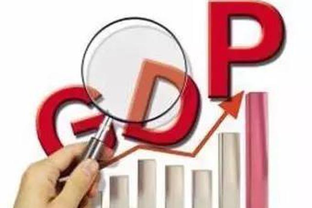 26省份公布前三季经济数据:14省份GDP增速超2%