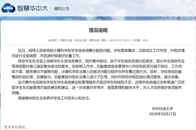 华科教授因学生宿舍投诉物业被通报批评 官方回应