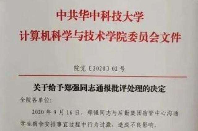 华科回应教授投诉校物业被通报批评:问题已解决