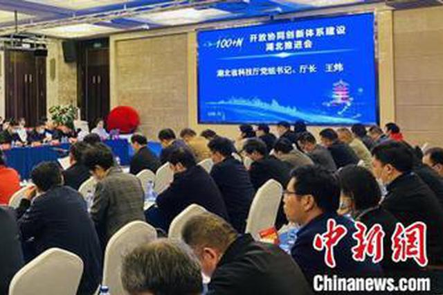 """湖北成""""100+N""""开放协同创新体系首批建设试点省份"""