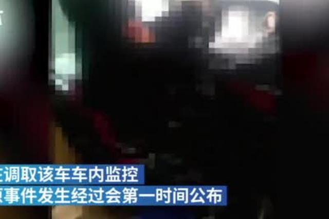女乘客用他人爱心卡乘车与司机冲突?公交公司回应