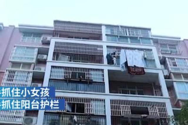 3岁女童翻出6楼阳台 邻居爬楼护住直至消防到来