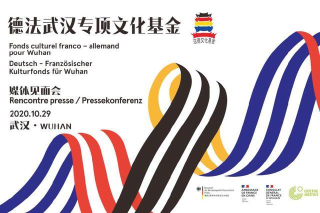 法德两国大使携手助力武汉文化产业复苏 《重回微观自然》展览今日启幕