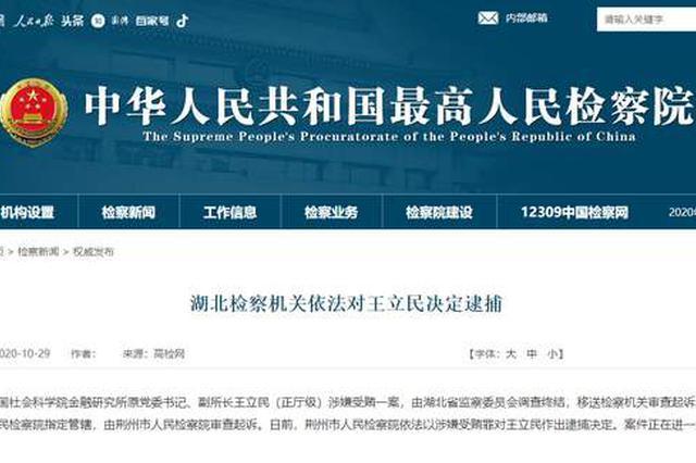 王立民 图片来源:中国社会科学院金融研究所网站
