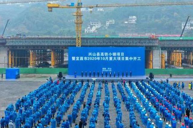 总投资52亿元 兴山县高铁小镇项目开工