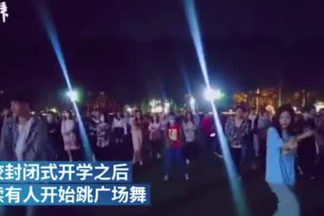 校园封闭后 武汉一高校学生们跳起了广场舞