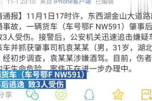 武汉一货车司机酒驾肇事后逃逸 致多车被撞三人受伤