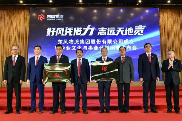 东风汽车成立东风物流集团:2025年营业规模超120亿元