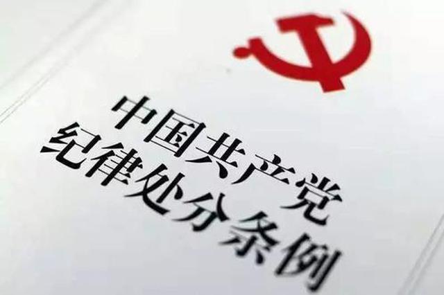湖北英山县公安局原副局长卫国被开除党籍和公职