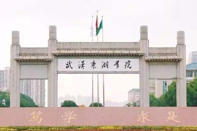 """武汉多所高校""""下沉""""省内其他市县开办新校区"""