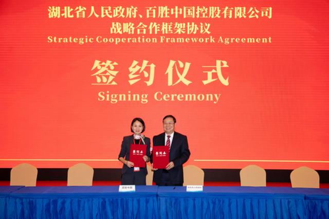 湖北省与百胜中国签署战略合作框架协议