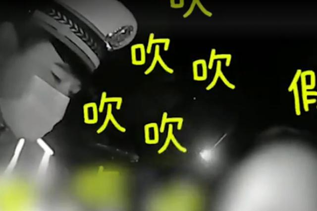 男子冲卡失败表演9次花式假吹气 终抽血鉴定为醉驾