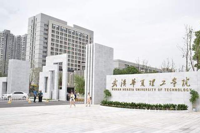 华夏理工学院8大项目签约超过2000万元
