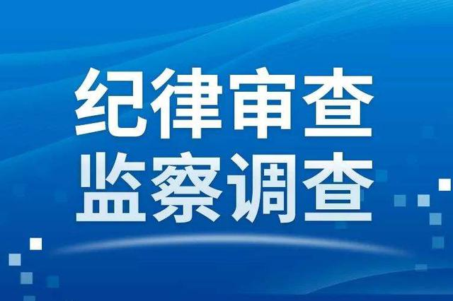 湖北银行党委委员、副行长文耀清被查