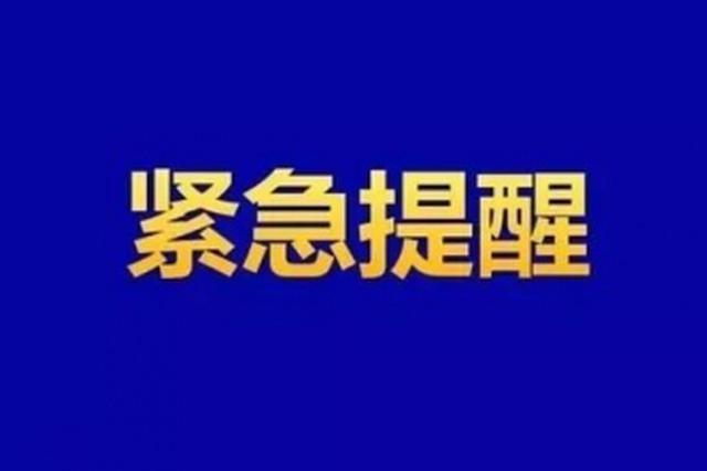 武汉疾控深夜紧急提醒!去过天津上海的人注意了