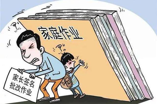 武汉:不得让家长代改作业 保证小学生10小时睡眠