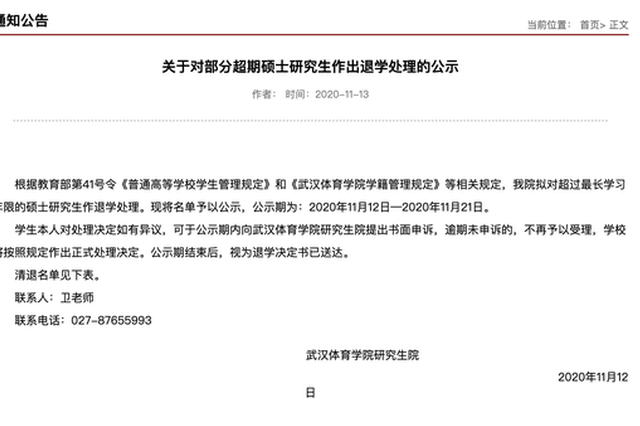 武汉这所学校拟对31名研究生退学处理 有人入学超1